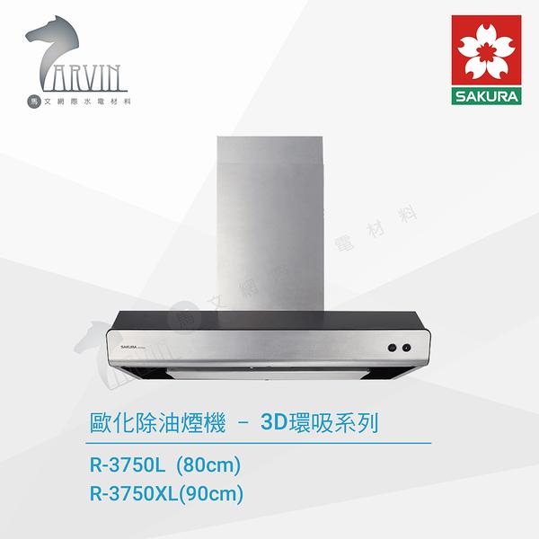《櫻花牌SAKURA》歐化除油煙機 - 3D環吸系列 四極馬達 R3750L(80cm) / R3750XL(90cm)