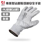 【AFC】專業型沾膠防切割安全手套 AF02 (防割 耐割 耐磨 防護手套 工作手套)