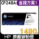 HP CF248A/48A 原廠碳粉匣 ...