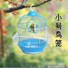鳥籠虎皮鸚鵡鳥籠子文鳥珍珠鳥相思鐵藝金屬通用小型鳥籠外帶小號 1995生活雜貨NMS