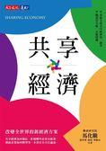(二手書)共享經濟:改變全世界的新經濟方案