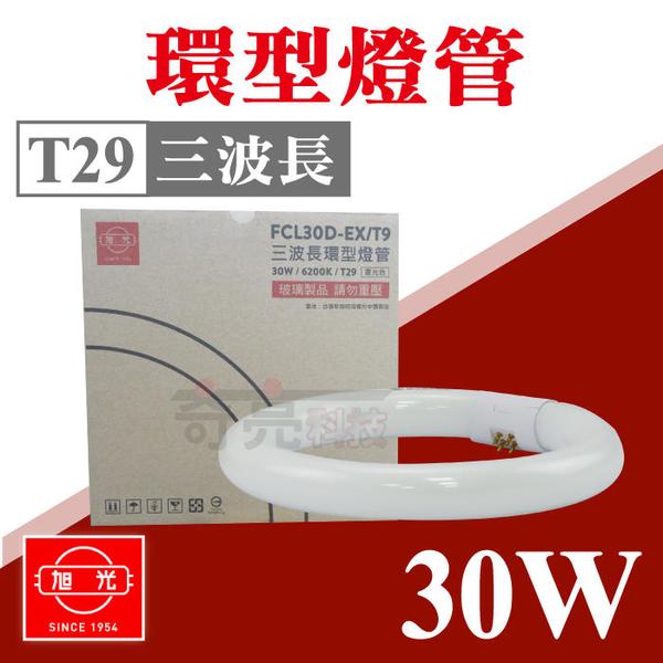【奇亮科技】含稅 旭光 三波長 30W環型燈管 T29 日光燈管 省電燈管環形燈管 白光 FCL30D