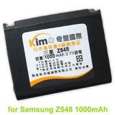 SAMSUNG Z548/Z-548/P520/P-520 高容量 1000mAh Kimo奇盟電池