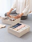 居家必備布藝多格襪子文胸內衣內褲整理盒分隔衣柜毛巾衣物儲物收納盒