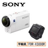 送AKA-FGP1 手指握把  3C LiFe SONY索尼 FDR-X3000R 攝影機 機身+即時檢視遙控器組 平行輸入 店家保固一年