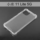 【Dapad】空壓雙料透明防摔殼 小米 小米 11 Lite 5G (6.55吋)