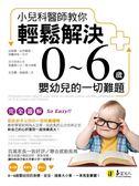(二手書)小兒科醫師教你輕鬆解決0~6歲嬰幼兒的一切難題(完全圖解)