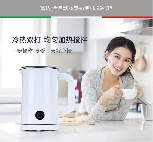 全自動冷熱奶泡機電動打奶器家用打泡器商用打奶蓋機咖啡奶沫機 一木良品