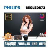 ★送3好禮★PHILIPS飛利浦 65吋4K OLED HDR智慧連網顯示器+視訊盒65OLED873