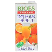囍瑞BIOES100%純天然柳橙汁1000ml【愛買】