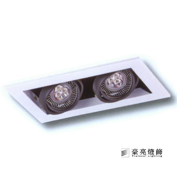 【豪亮燈飾】MR16 2燈 盒燈崁燈-白(不含光源)~美術藝術燈、水晶燈、吊燈、壁燈、客廳房間燈
