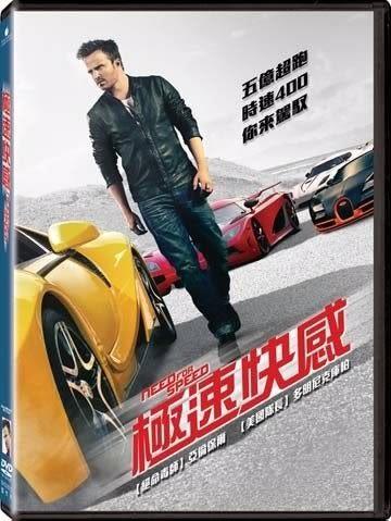 極速快感 DVD(購潮8)