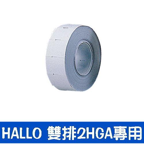 義大文具~LIFE 標價紙 (適用HALLO-2HGA雙排標價機) NO.2421 標價機使用  10捲/包