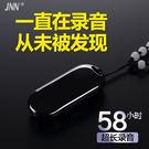 JNN專業取證錄音筆高清遠距降噪聲控迷你防隱形微型學生可愛超薄