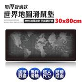 【FJ】時尚世界地圖加大加厚滑鼠墊