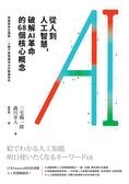(二手書)從人到人工智慧,破解AI革命的68個核心概念:實戰專家全圖解 × 人腦不被..