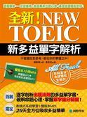 (二手書)全新!NEW TOEIC新多益單字解析:這個單字,一定這樣考!徹底解析出題心理..