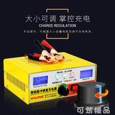 純銅汽車電瓶充電器12V24V伏大功率智慧充滿自停通用型修復充電機