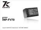 KAMERA 佳美能 Sony NP-FV70 副廠鋰電池 TD10 CX700 PJ50 PJ30 PJ10 XR160 CX160 薪創