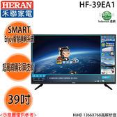 【HERAN禾聯】39吋 Internet連網 HD LED液晶電視 HF-39EA1 免運費