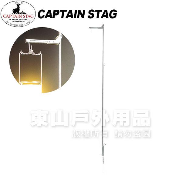 Captain Stag 鹿牌 M-8800 日本鹿牌一柱擎天燈柱