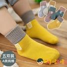 5雙裝 兒童襪子純棉春秋男女童中筒襪嬰兒寶寶全棉襪【淘嘟嘟】