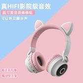 少女心帶麥克風韓頭戴式無線耳麥耳機貓耳朵女生款潮帶麥電競游戲台式 創意空間