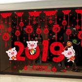 新年元旦裝飾品2020春節布置貼紙櫥窗玻璃窗花過年貼畫幼兒園門貼