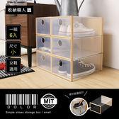 【收納職人】Dolor多洛簡約掀蓋式鞋子收納盒(小/6入)/H&D東稻家居