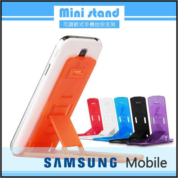 ◆Mini stand 可調節式手機迷你支架/手機架/SAMSUNG S5750/S5500/S5550/S5560/S5600/S5620/S5628/S7070/S7220/S7390