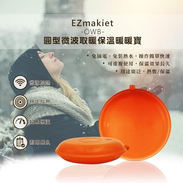 【風雅小舖】EZmakeit-OWB 微波重複使用暖暖寶/暖暖包/暖手寶