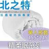 【北之特】防螨(蹣)寢具-精柔眠EIII-單人被套 155*215