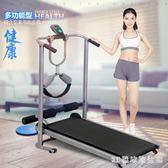 220V跑步機 機械式走步機家用靜音迷你小型健身不用電折疊式無動力LB21423【3C環球數位館】