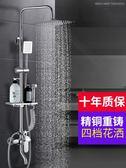 淋浴花灑套裝家用全銅浴室淋雨噴頭衛生間沐浴花酒衛浴器洗澡神器 可可鞋櫃
