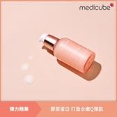 MEDICUBE / 三重膠原精華液  (改裝版)