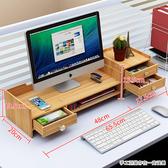 熒幕架 增高架子支底座屏辦公室用品桌面收納盒鍵盤整理置物架【快速出貨】