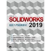 SOLIDWORKS 2019 設計入門經典教材