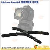 Edelkrone StandONE 摺疊式腳架 ED81115 公司貨 小體積 無旋鈕式 CNC加工鋁 承重6.8KG