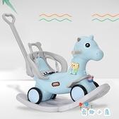 木馬兒童搖馬兩用寶寶搖搖馬溜溜車二合一多功能搖椅【奇趣小屋】