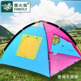 兒童帳篷游戲屋小童玩具帳蓬男女玩具屋IP2208『愛尚生活館』