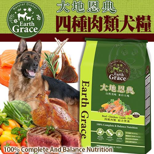 【zoo寵物商城】 EarthGrace大地恩典》四種肉類全犬狗飼料-60磅/包(會拆原袋分二件出貨)