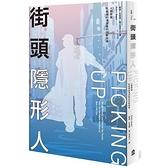 街頭隱形人:人類學家臥底紐約清潔隊的田野故事(新版)