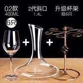 無鉛水晶紅酒杯套裝:高腳杯子 醒酒器 歐式杯架∣葡萄酒杯 家用