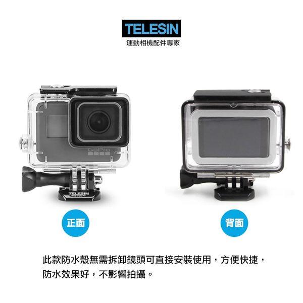 【建軍電器】TELESIN 防水殼 潛水殼 45米 保護殼(直接安裝) 配件 GoPro 適用 HERO7 6 5 全系列