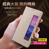 P20 / P20 Pro 簡約時尚側翻手機保護皮套 隱藏磁扣支架視窗休眠手機套內TPU軟殼全包防摔 P20 Lite ViLi