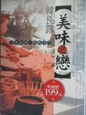 【書寶二手書T3/餐飲_LHN】美味之戀-人在台北玩味天下_韓良露