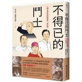 不得已的鬥士:台灣安寧緩和醫療第一線紀實