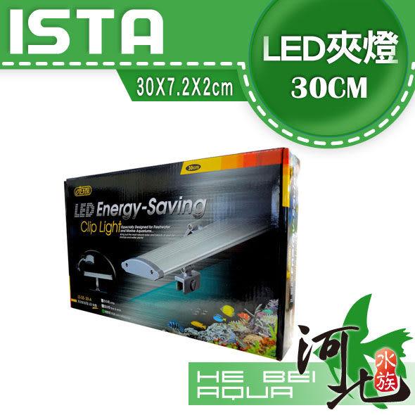 [ 河北水族 ] 伊士達 ISTA《LED》高效能省電夾燈【全白光燈】-30cm