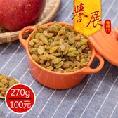 【譽展蜜餞】青提子葡萄乾 270g/100元
