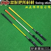 高爾夫揮桿練習器雙握把揮練習桿棒初學者握姿訓練糾正教練用品